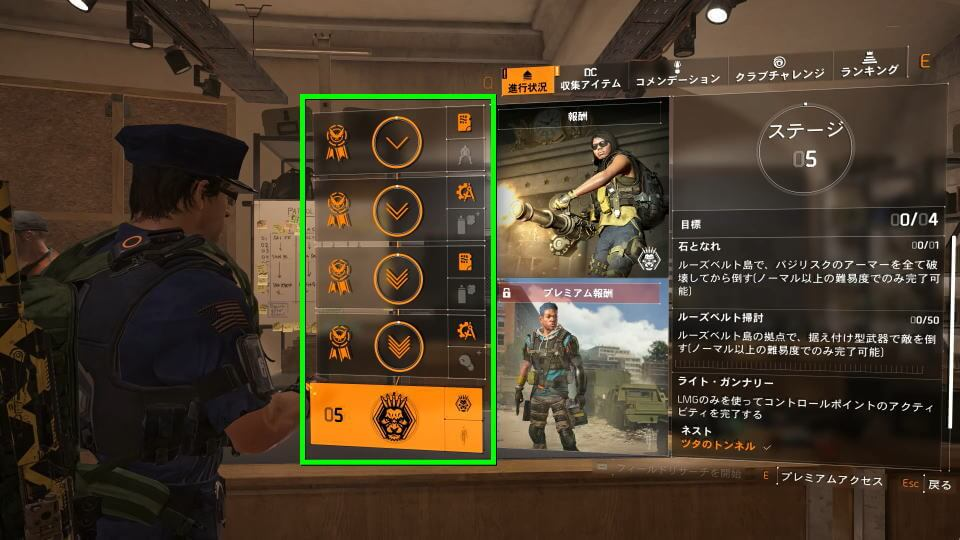 division-2-specialization-gunner-stage-check-3