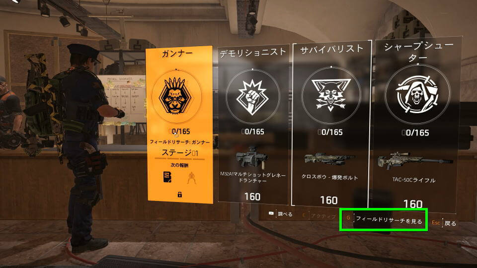division-2-specialization-gunner-stage-check-4