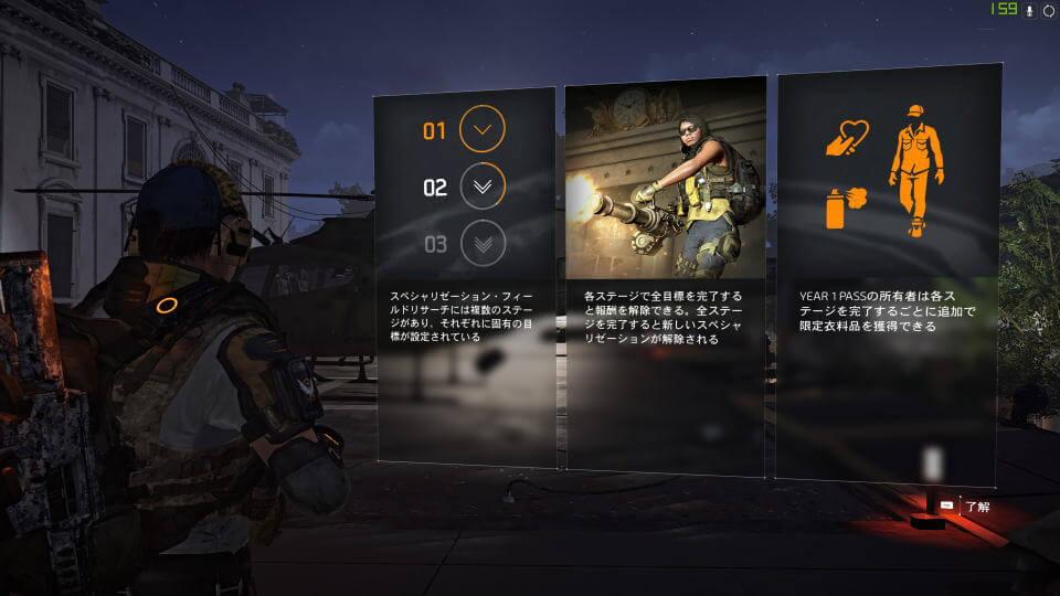 division-2-specialization-gunner-stage-info-1