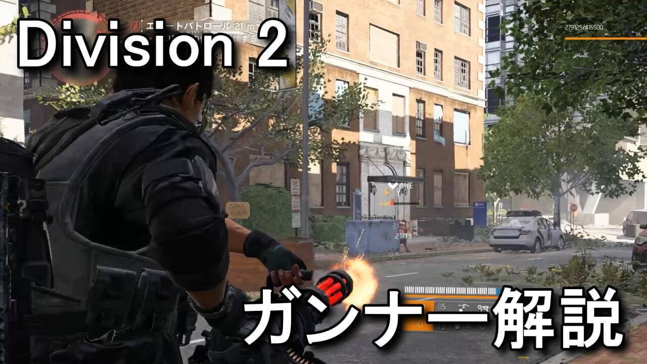 division-2-specialization-gunner-unlock