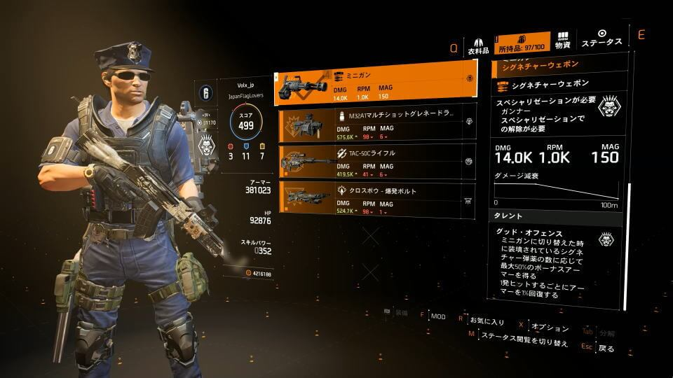 division-2-specialization-gunner-weapon