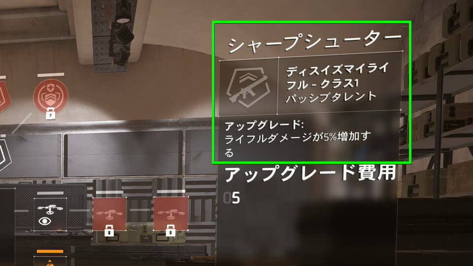 division-2-specialization-rifle-damage