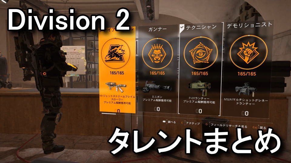 division-2-specialization-talent-2