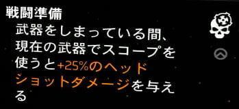 division-2-talent-sentou-jyunbi-info-1