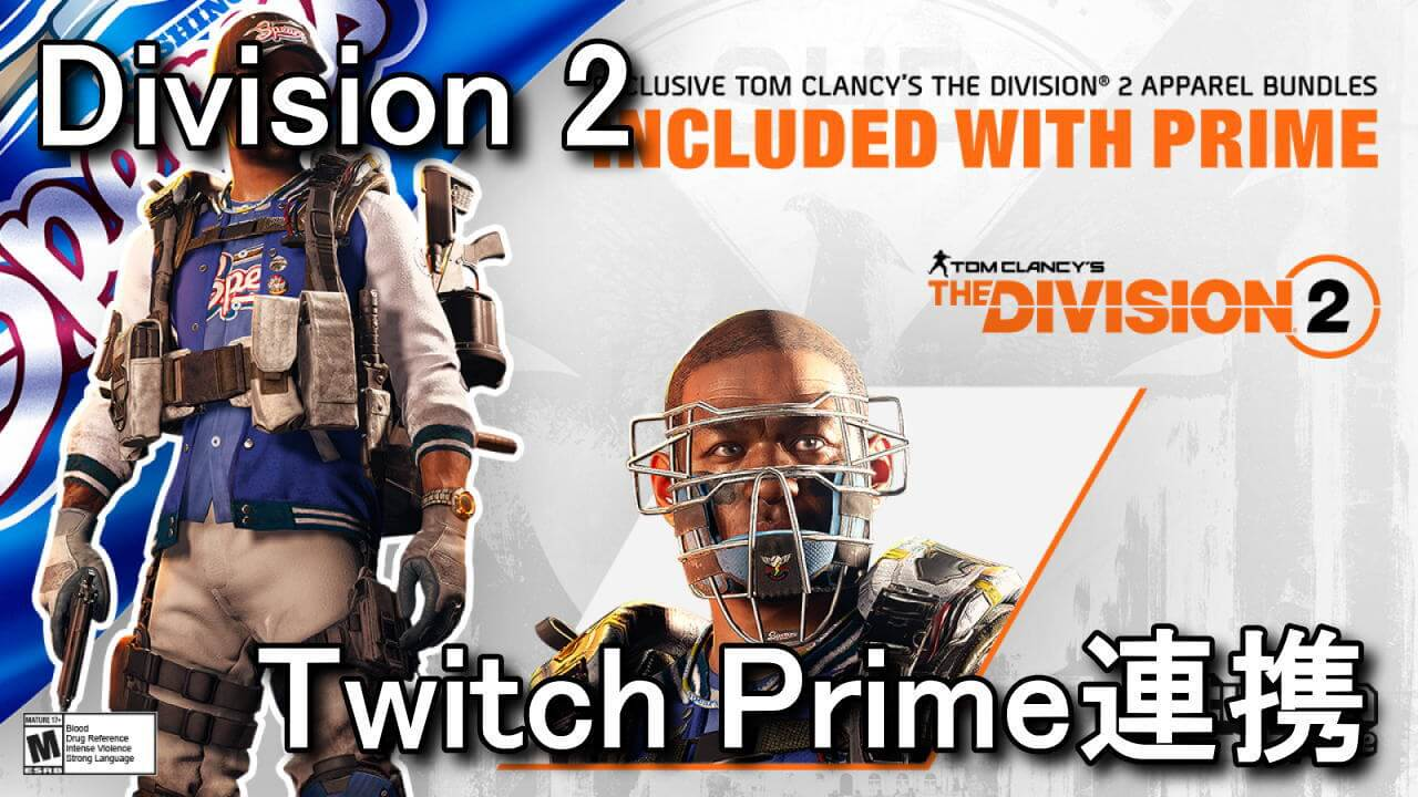 division-2-twitch-prime