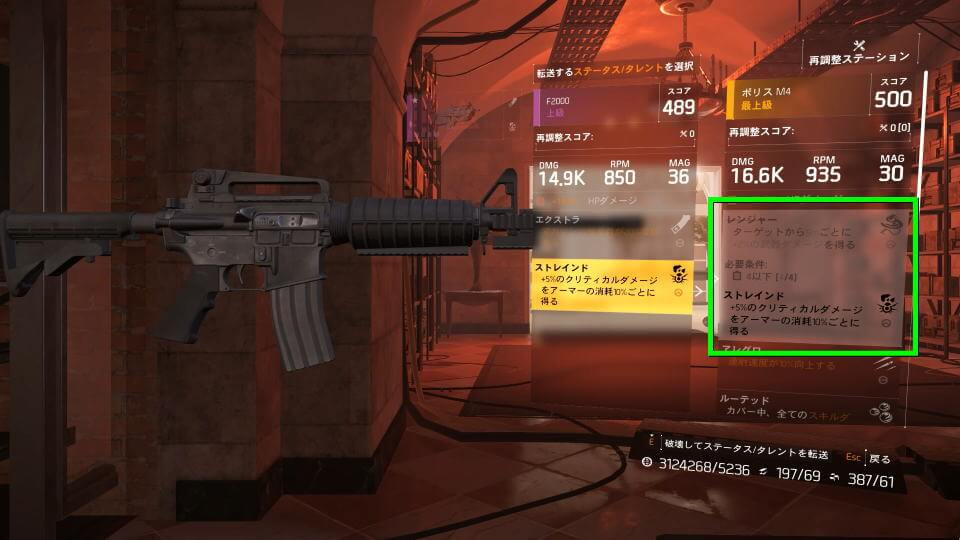 division-2-weapon-customize-craft-4