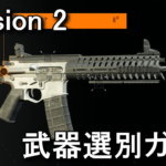 division-2-weapon-customize-craft-5-150x150