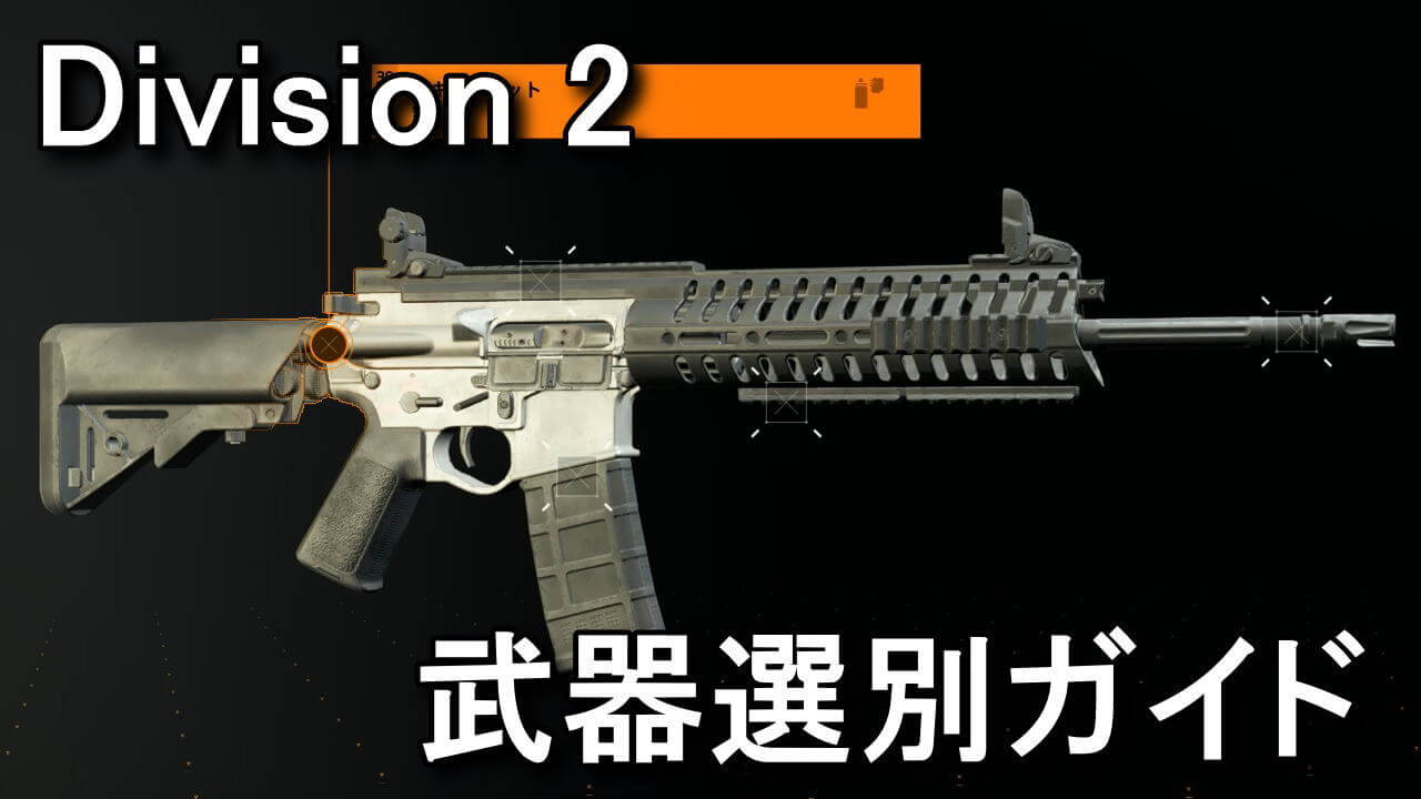division-2-weapon-customize-craft-5