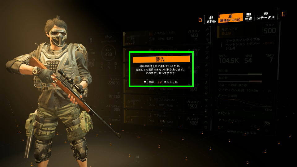 division-2-weapon-customize-parts