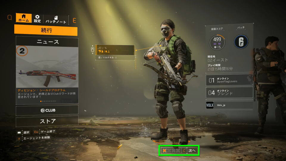 division-2-weapon-customize-sub