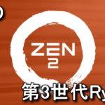 zen-2-ryzen-3000-series-150x150