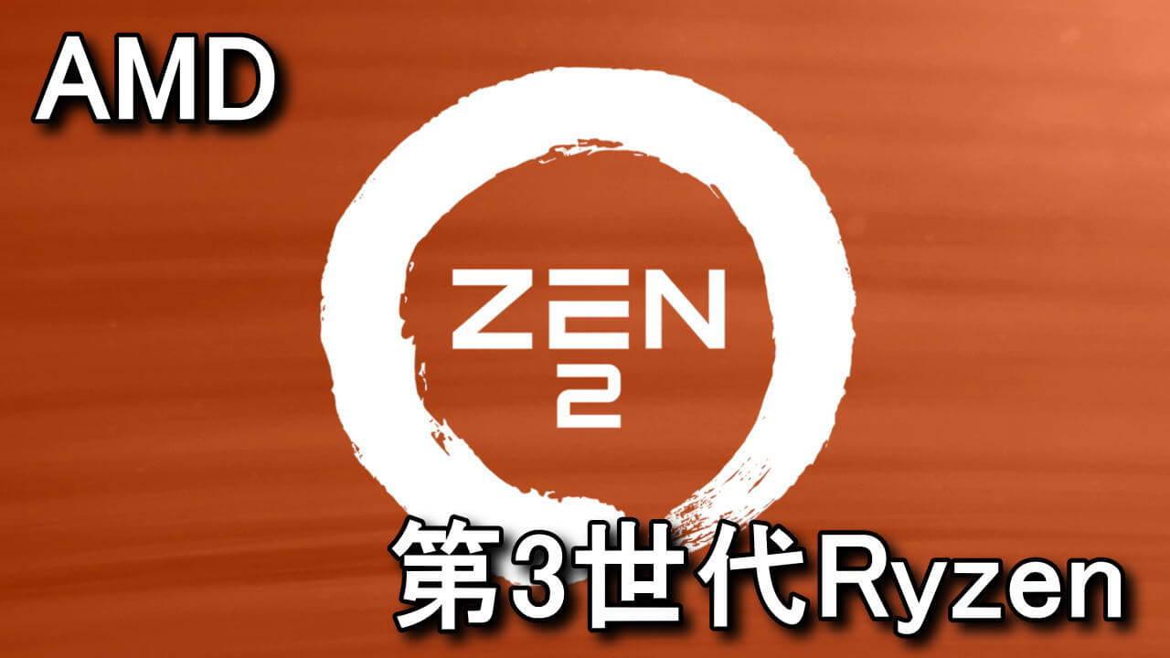 zen-2-ryzen-3000-series