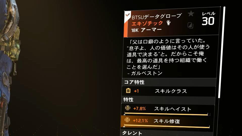 division-2-btsu-data-glove-spec-1