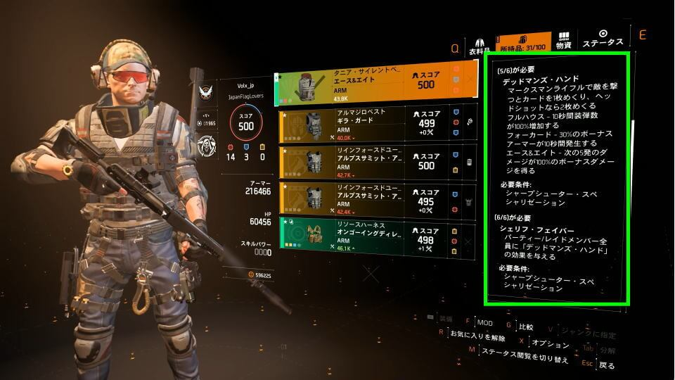 division-2-new-gear-set-bonus-mod-1
