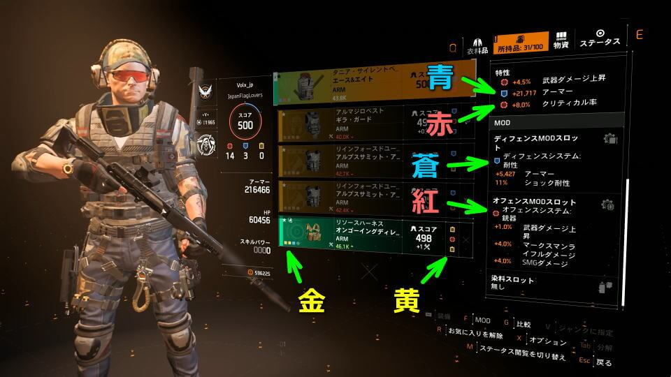 division-2-new-gear-set-bonus-mod-2