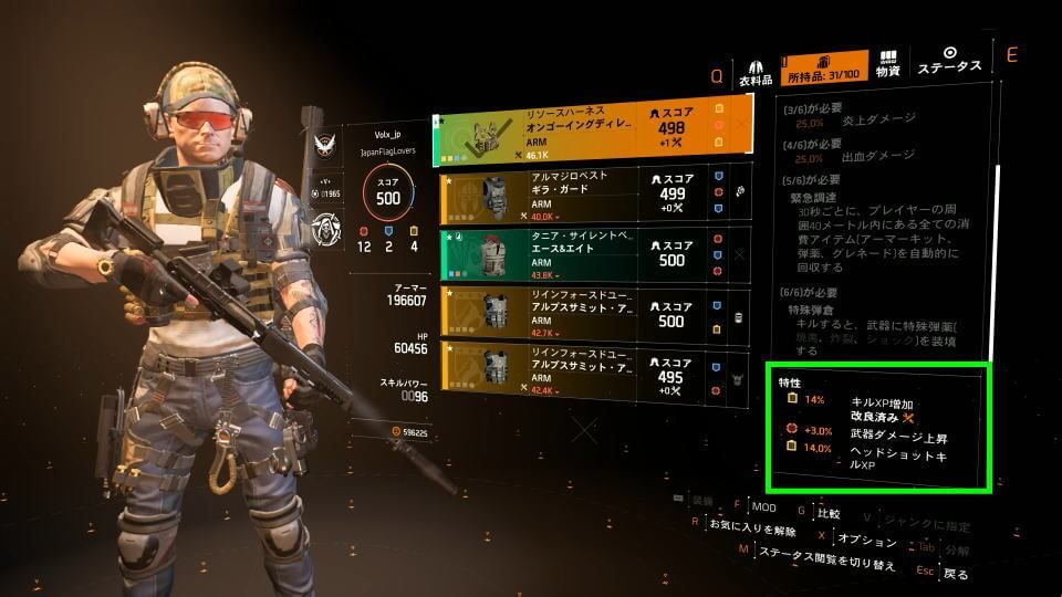 division-2-new-gear-set-bonus-mod-3