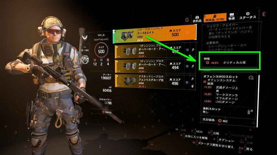 division-2-new-gear-set-bonus-mod-4