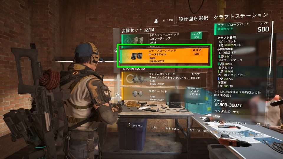 division-2-new-gear-set-bonus-mod-5