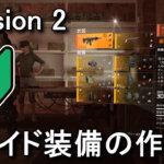 division-2-raid-build-beginners-guide-150x150