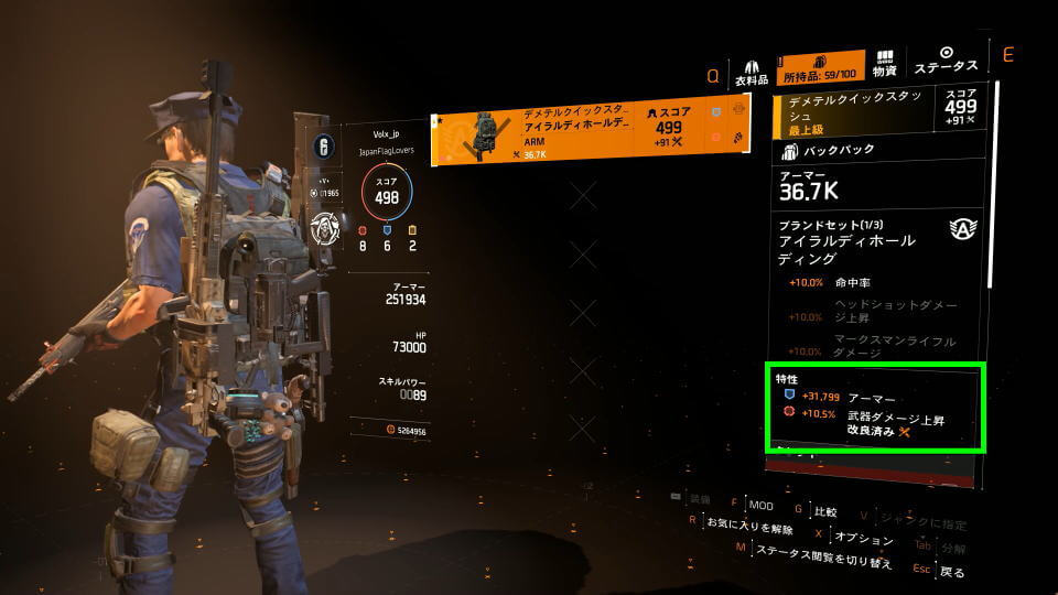 division-2-raid-build-beginners-guide-backpack