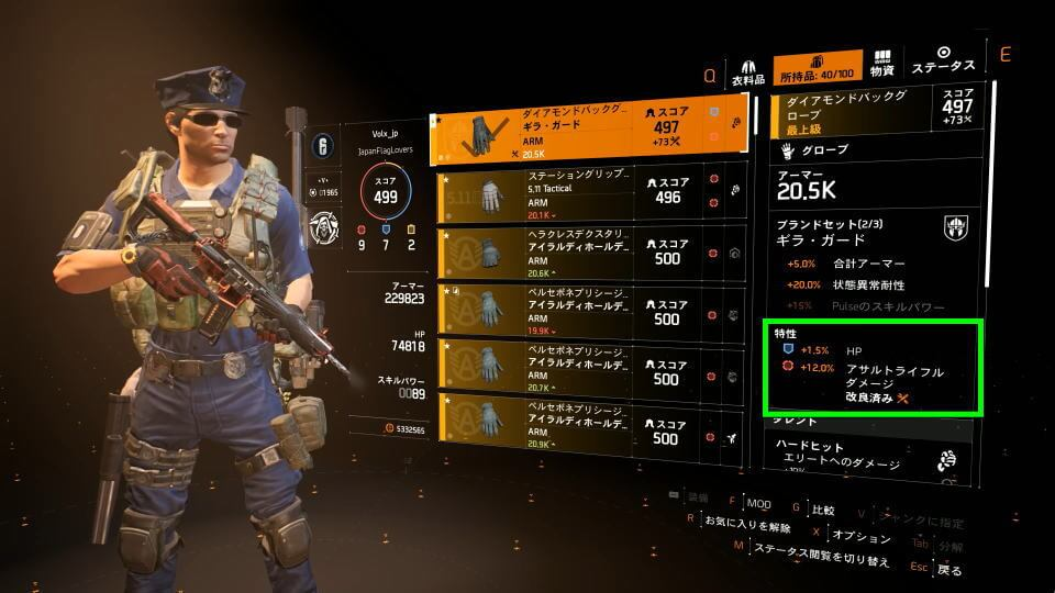 division-2-raid-build-beginners-guide-globe-1
