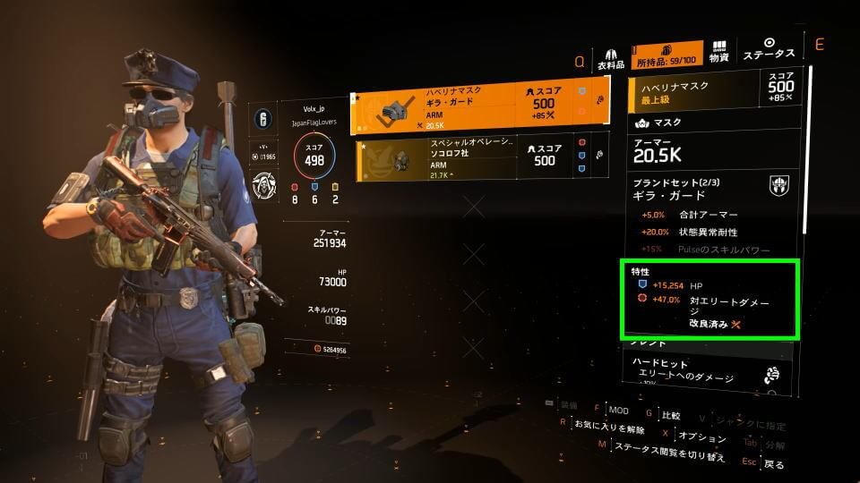 division-2-raid-build-beginners-guide-mask