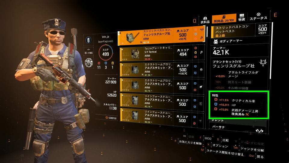 division-2-raid-build-beginners-guide-vest-1