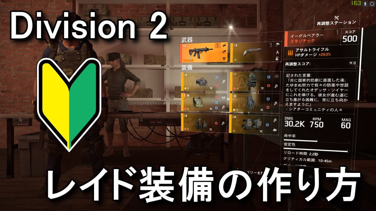 division-2-raid-build-beginners-guide
