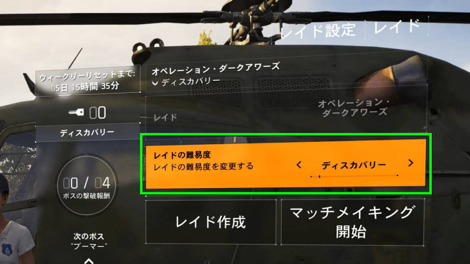 division-2-raid-discovery-mode-1