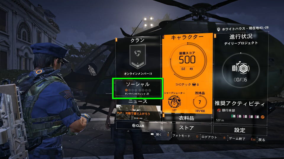 division-2-raid-discovery-mode-6