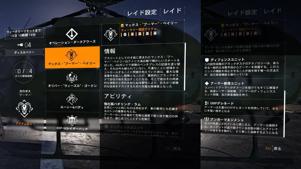 division-2-raid-discovery-mode-stage-1