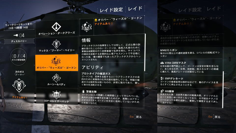 division-2-raid-discovery-mode-stage-2