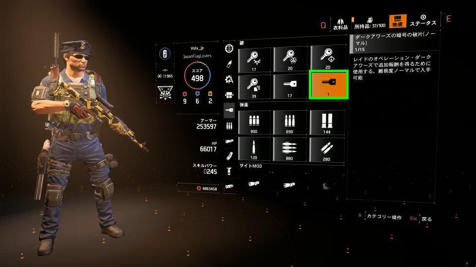 division-2-raid-key-data-info