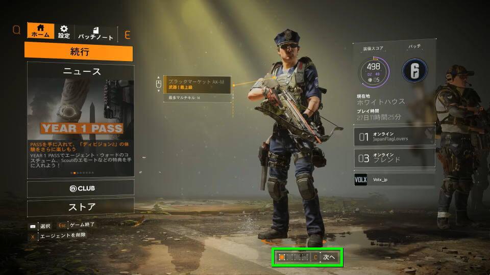 division-2-raid-key-sub-character