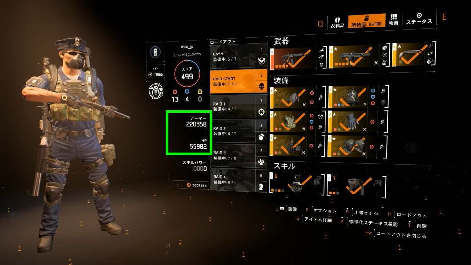 division-2-raid-stage-build-sample-0