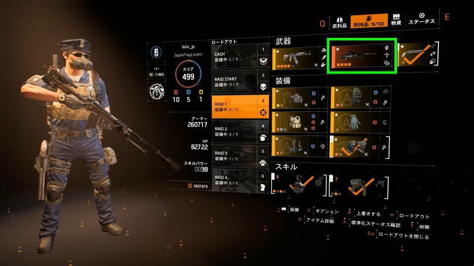 division-2-raid-stage-build-sample-1
