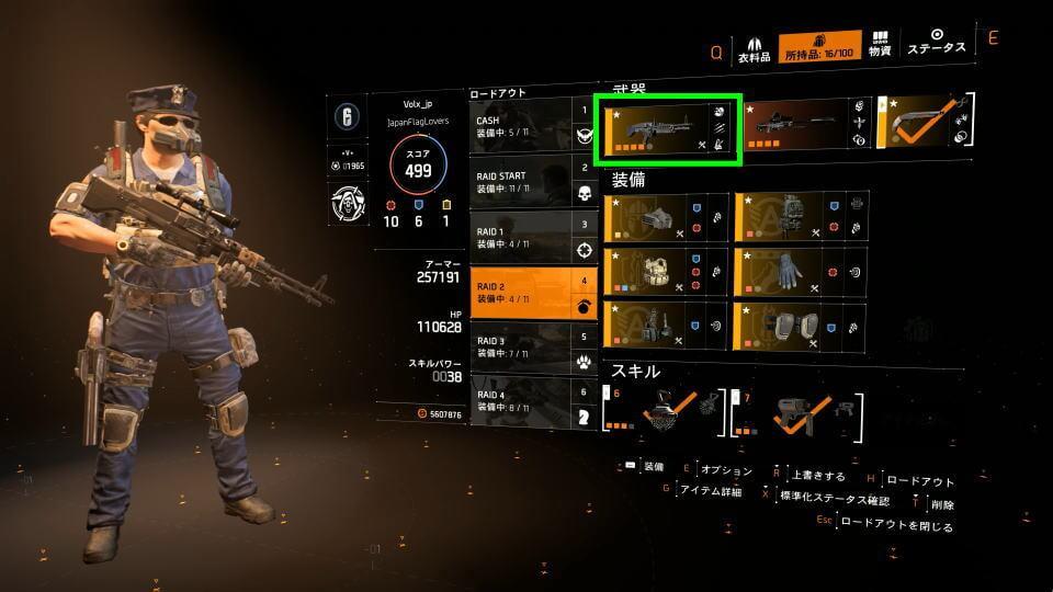 division-2-raid-stage-build-sample-2