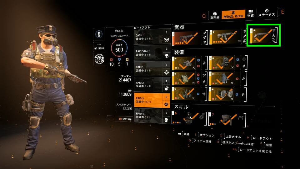 division-2-raid-stage-build-sample-3