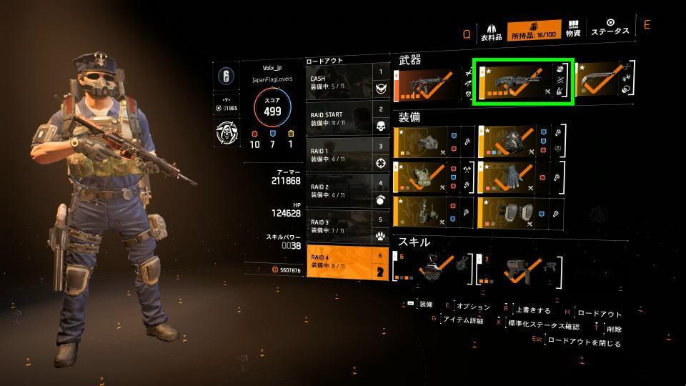 division-2-raid-stage-build-sample-4