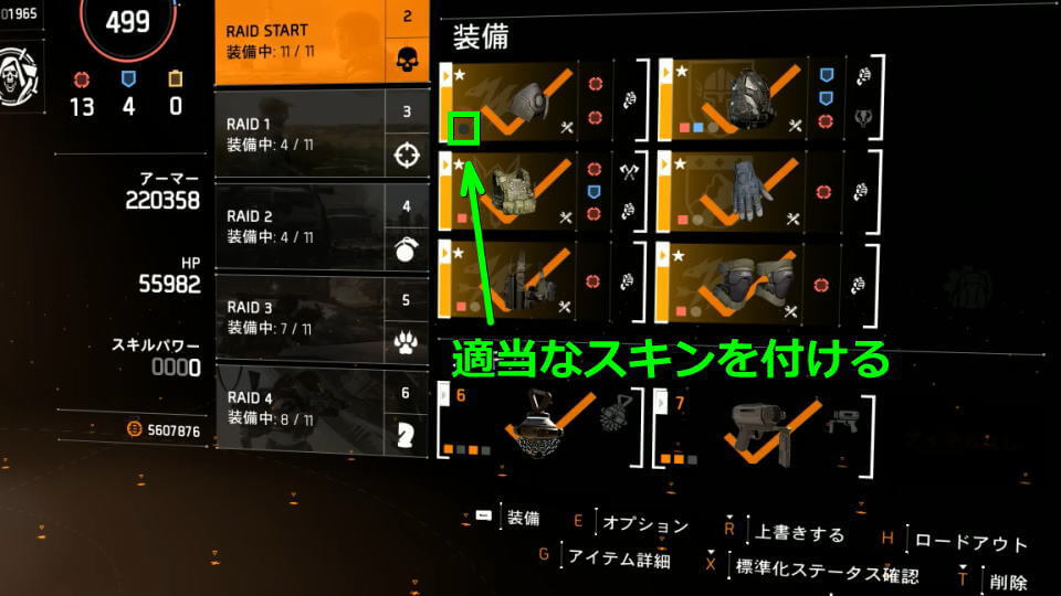 division-2-raid-stage-build-sample-load-out