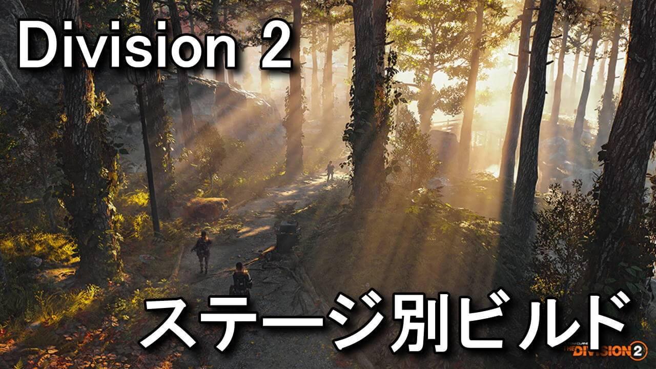 division-2-raid-stage-build-sample