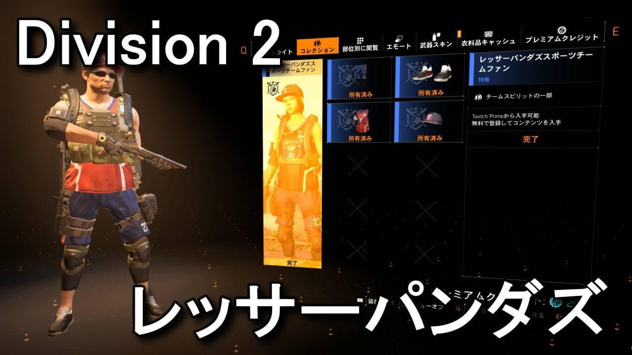 division-2-red-panda-skin