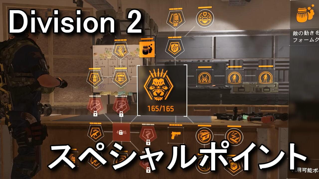 division-2-specialization-point