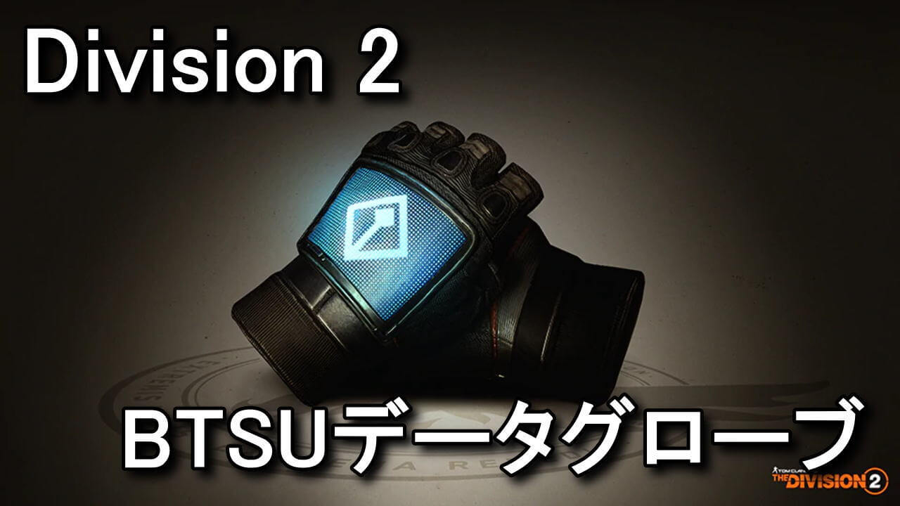 division-2-weapon-btsu-data-glove
