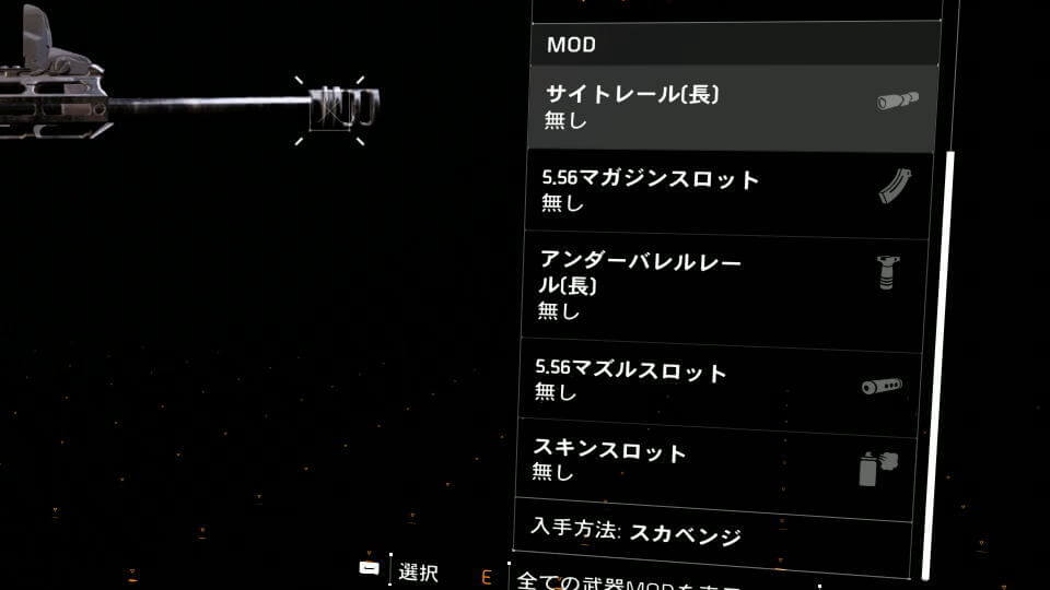 division-2-weapon-carbine-7-attachment