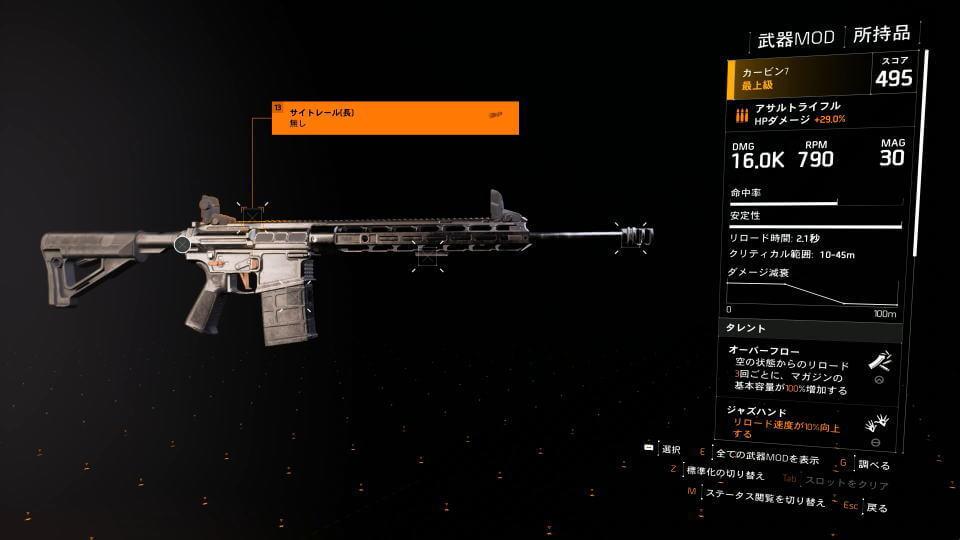 division-2-weapon-carbine-7-spec
