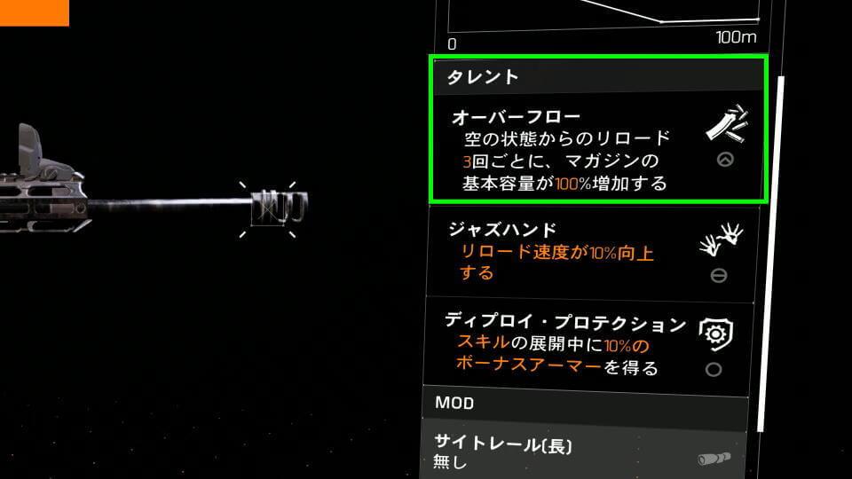 division-2-weapon-carbine-7-talent-1