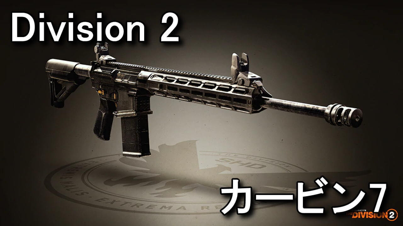 division-2-weapon-carbine-7