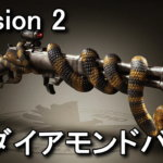 division-2-weapon-diamondback-150x150