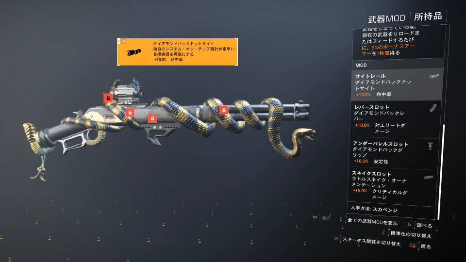 division-2-weapon-diamondback-attachment